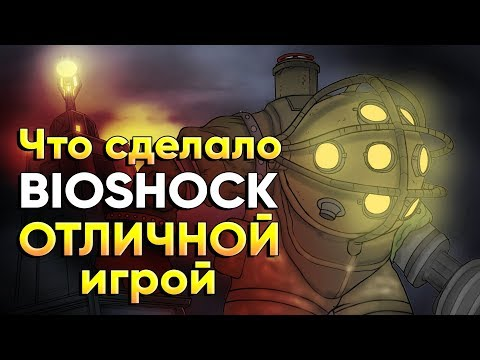 Что сделало BioShock отличной игрой?