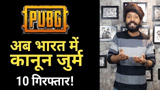 PUBG Ban/illegal in INDIA |10 Arrested | Technical Dost