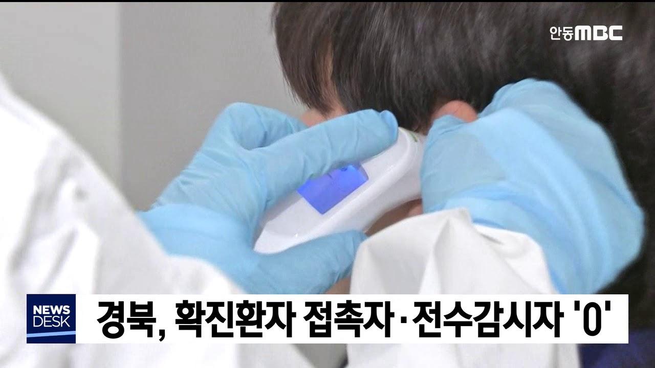 경북, 확진환자 접촉자.전수감시자 '0'
