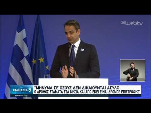 Κ. Μητσοτάκης: Υλοποιούμε αποφάσεις μετά από διάλογο με τις τοπικές κοινωνίες | 26/02/2020 | ΕΡΤ