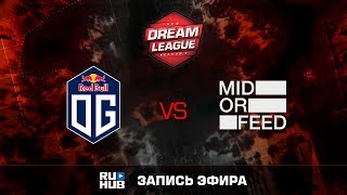 OG vs Mid Or Feed, DreamLeague Season 8, game 1 [V1lat, DeadAngel]