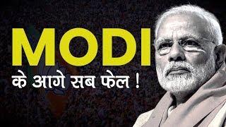 Narendra Modi, biggest gainer in Loksabha Election Results 2019