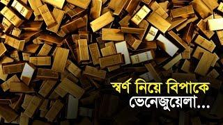 স্বর্ণ নিয়ে বিপাকে ভেনেজুয়েলা | Bangla Business News | Business Report | 2019
