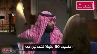 ردت فعل فريق برنامج 60 دقيقة CBS في مقابلة محمد بن سلمان #مترجم