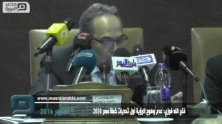 مصر العربية | فتح الله فوزي: عدم وضوح الرؤية أول تحديات خطة مصر 2030