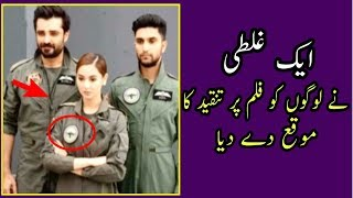 Video Pakistani New Film Parwaz Hai Junoon ||Big Mistake On Hania Amir Air Force Uniform Logo In Film MP3, 3GP, MP4, WEBM, AVI, FLV Mei 2018