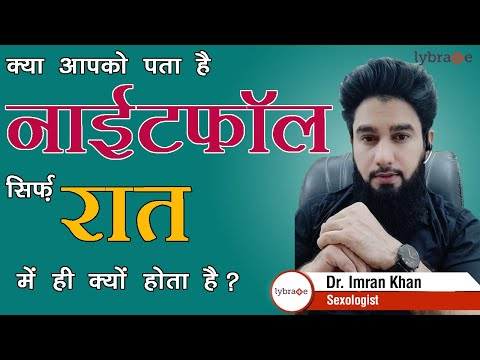 Why Does Nightfall Happen in Male at Night? | नाईटफॉल रात को ही क्यों होता है? | Dr. Imran Khan