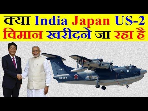 क्या India Japan से US-2 Amphibious...