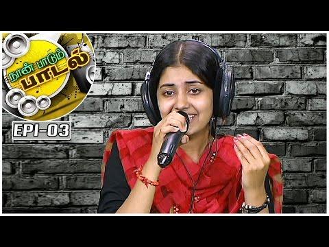 Song-by-Poornima-Naan-Paadum-Paadal-3--Platform-for-new-talents-Kalaignar-TV