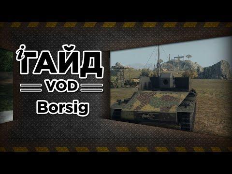 WoT - Немецкая ПТ Rhm Borsig: Гайд-VOD от Муразора. via MMORPG.su