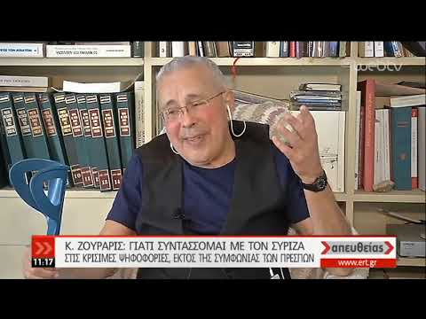 Κ. Ζουράρις: Παραμένω στους ΑΝΕΛ, συντάσσομαι με ΣΥΡΙΖΑ πλην Συμφωνίας Πρεσπών | 5/2/2019 | ΕΡΤ