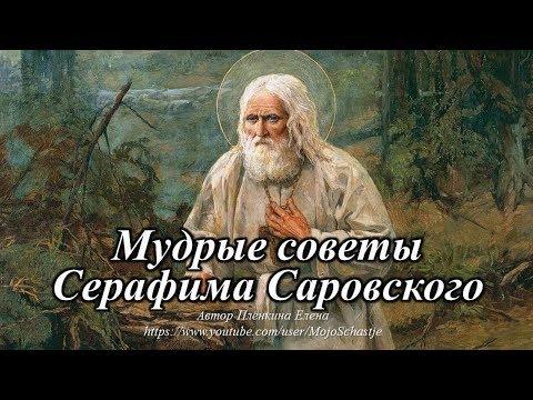 Мудрые советы старца Серафима Саровского. Висе адвике оф зе елдер Серапхим оф Саров