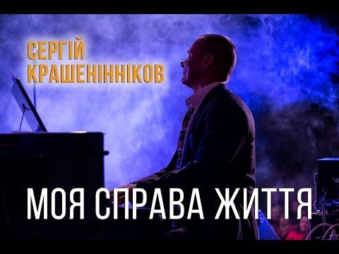 «Моя справа життя». Джаз. Сергій Крашенінніков