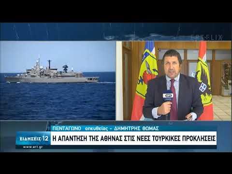 Πεντάγωνο | Η απάντηση της Αθήνας στις τουρκικές προκλήσεις | 23/07/2020 | ΕΡΤ