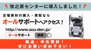 「静岡 オールサポート 高圧洗浄機」動画イメージ
