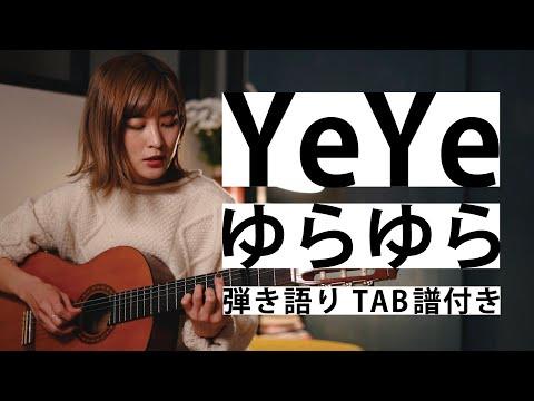 YeYe「ゆらゆら」(yurayura)【TAB譜付き / 歌詞 / acoustic】#02