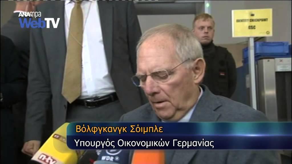 Β. Σόιμπλε: Καμμία ουσιαστική πρόταση δεν έχει κατατεθεί