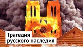 Русское наследие: не Париж, не жалко!