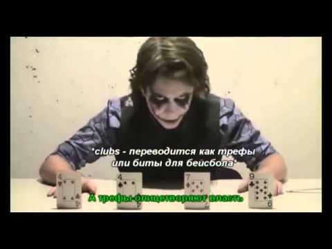 Блоги Джокера - ВRВ (8) (Русские субтитры) - DomaVideo.Ru