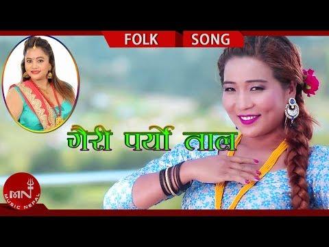 (New Lok Dohori 2075/2018 | Gairi Paryo Taal - Khem Karki, Purnakala BC & Sabina Karki Ft. Amrita - Duration: 8 minutes, 16 seconds.)