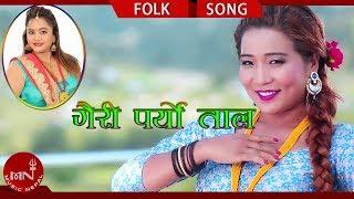 Gairi Paryo Taal - Khem Karki, Purnakala BC & Sabina Karki