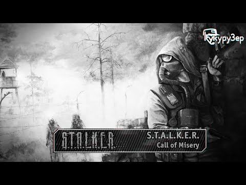 S.T.A.L.K.E.R. Call of Misery 14 27.05.17