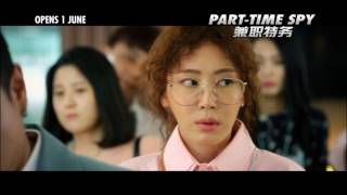 Part Time Spy  In Cinemas 1 June 2017