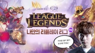 나만의 리플레이 리그 2nd 미션 '1 v...