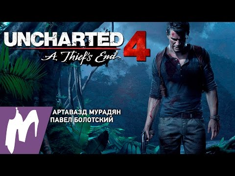 Прохождение Uncharted 4: Путь вора. Зов приключений. Стрим «Игромании»