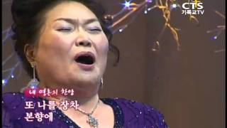 1001 나같은 죄인 살리신(Amazing Grace, leehannakim) -이한나킴, CTS TV방영