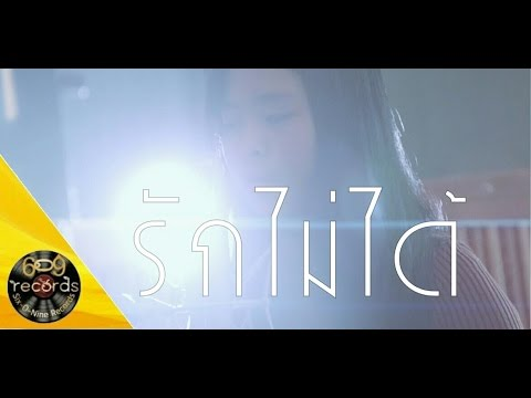 รักไม่ได้ - Groove Riders ( Cover by KaowNueng & Sixonine ft. LOGS )