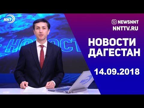 Новости Дагестан за 14.09.2018 год - DomaVideo.Ru