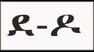 የአማርኛ ፊደሎች ከደ እስከ ዶ : Amharic Letters 'dea' To 'do' Simplified Pronunciation, Symbol And Audio.