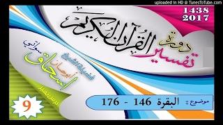 sheikh abu hassaan swati pashto dars شيخ ابو حسان اسحاق سواتى - سورت البقره تفسير 146 - 176.