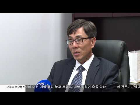 금리인상 양면성 '활기 vs 위축'   12.15.16 KBS America News