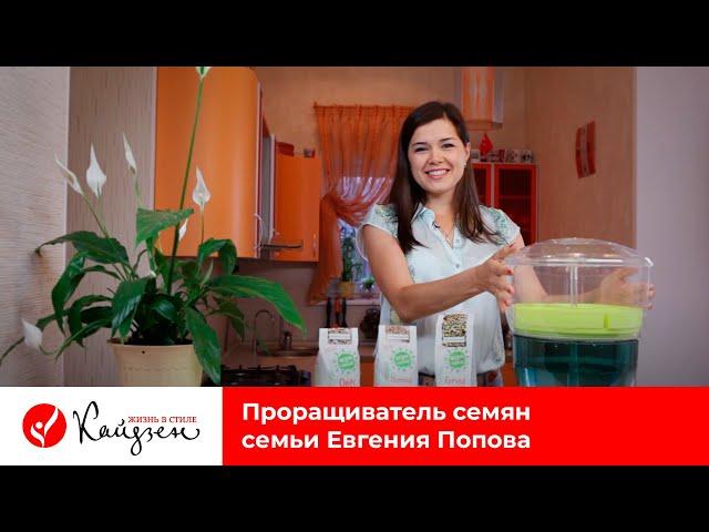 Проращиватель семян семьи Евгения Попова