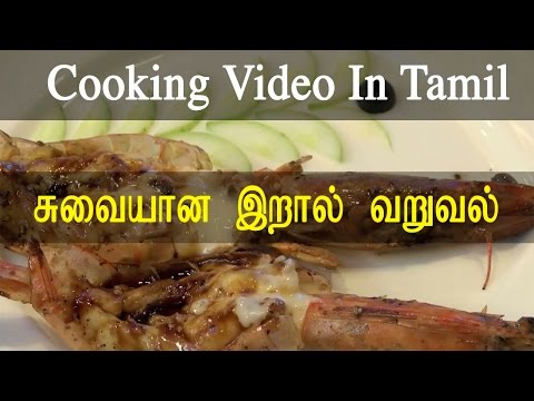Tiger Prawns Fry – Cooking Video In Tamil