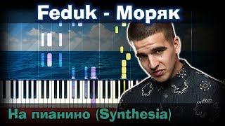 Download Lagu Feduk - Моряк   На пианино   Synthesia разбор  Как играть?  Instrumental + Караоке Mp3