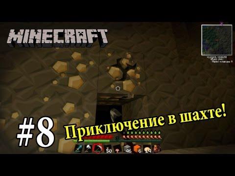 ШАХТИНСКОЕ ДЕЛО - Minecraft с модами #8