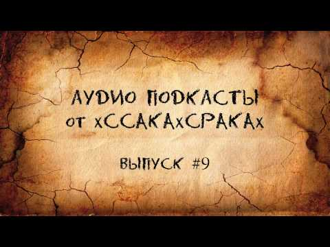 Аудио подкасты от xCCAKAxCPAKAx - выпуск #9