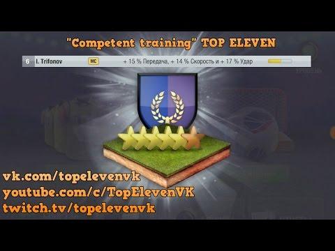 HACK ? CHEAT ? Competent training top eleven . Easy 9 stars players . Прокачка без вложений (видео)