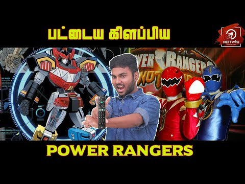 What happened to Power Rangers??   ..