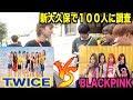 TWICE VS BLACKPINK結局どっちが人気なの?