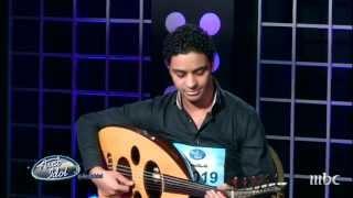 Arab Idol -تجارب الاداء - أحمد جمال