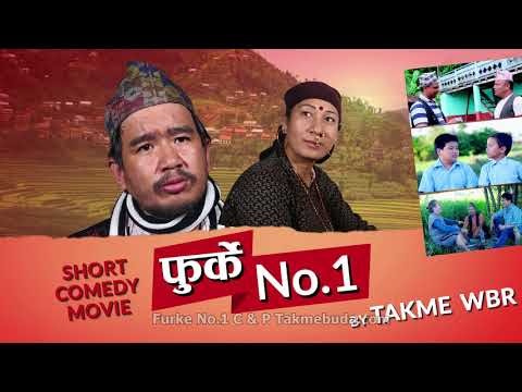 (फुर्के.न:1 भाग: १५ Furke No.1 Episode-15 : Wilson Bikram Rai & Aruna Karki Comedy - Duration: 25 minutes.)