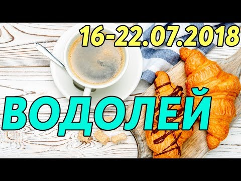 ВОДОЛЕЙ - прогноз с 16 по 22 июля 2018 года НАТАРО - DomaVideo.Ru