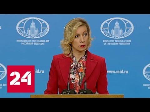 Брифинг официального представителя МИД РФ Марии Захаровой от 12.04.17. Полное видео - DomaVideo.Ru