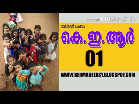 KER CLASS 1 |  KERALA EDUCATION ACTS AND RULES | DEPARTMENTAL TEST  CLASS