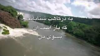 Marya,Dariush&choir Sing  Khodavanda Tou Agahi (Farsi Persian.موسيقي مسيحي فارسی)