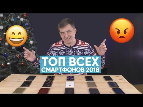 ТОП ВСЕХ ЛУЧШИХ И ХУДШИХ СМАРТФОНОВ 2018